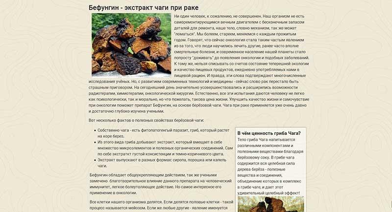Сайт природных лекарств