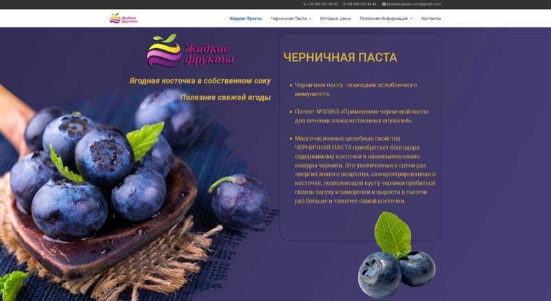Сайт жидкие фрукты