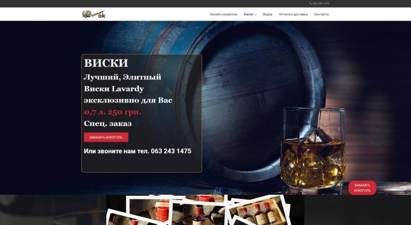 Сайт продажи алкоголя