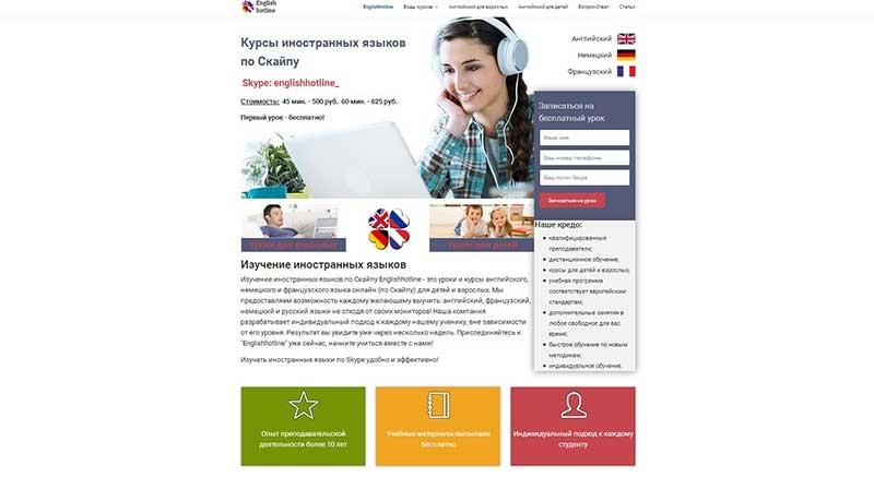 Сайт изучение языков по скайпу