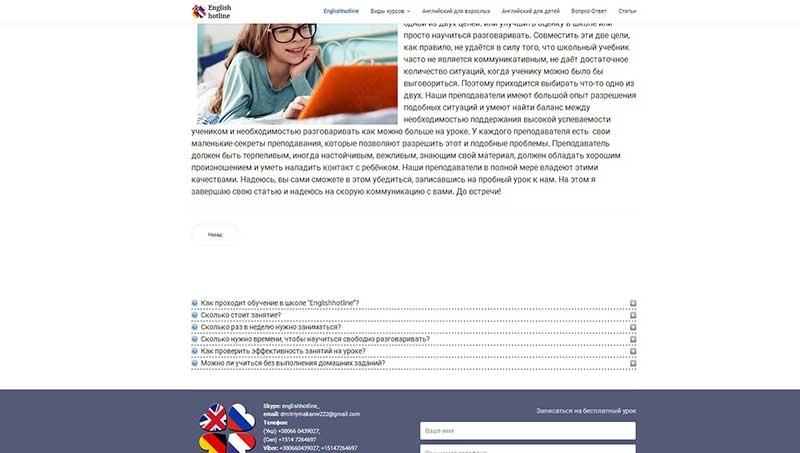 обучение по скайпу сайт